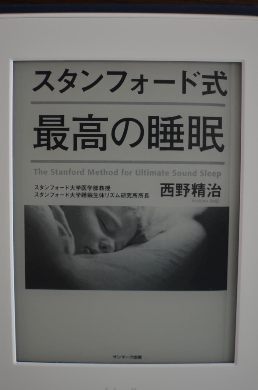 【書評】スタンフォード式 最高の睡眠 :寝ることに少しでも悩みを抱えている人必読