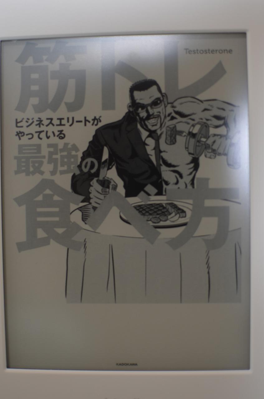 【書評】ビジネスエリートがやっている 筋トレ最強の食べ方:シンプルかつ王道、食事本の決定版