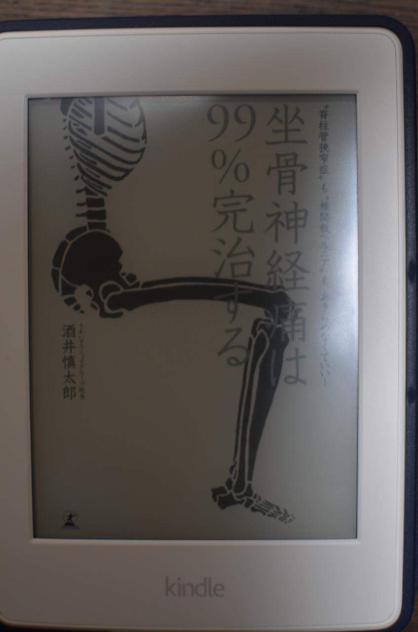 """【書評】坐骨神経痛は99%完治する """"脊柱管狭窄症""""も""""椎間板ヘルニア""""も、あきらめなくていい:整体通っていれば問題ないかな"""