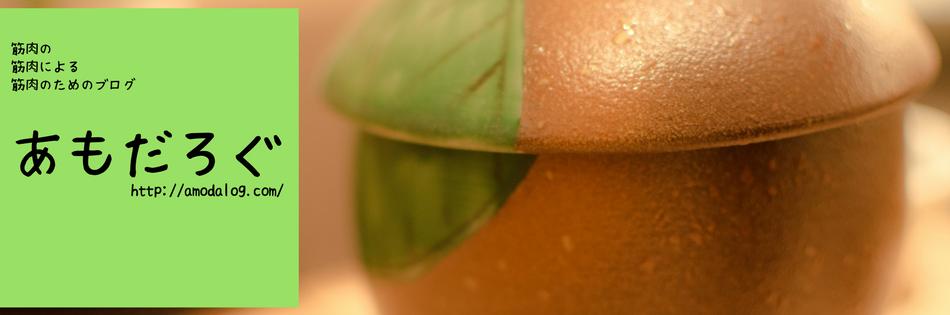 あもだろぐ -筋トレ初心者がゴールドジムで肉体改造を目指すブログ